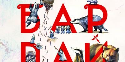 Бумбардай үзэгч хүүхдүүдийн оролцоот хүүхдийн драмын жүжгийн постер хэвлэлтнээс гарлаа.